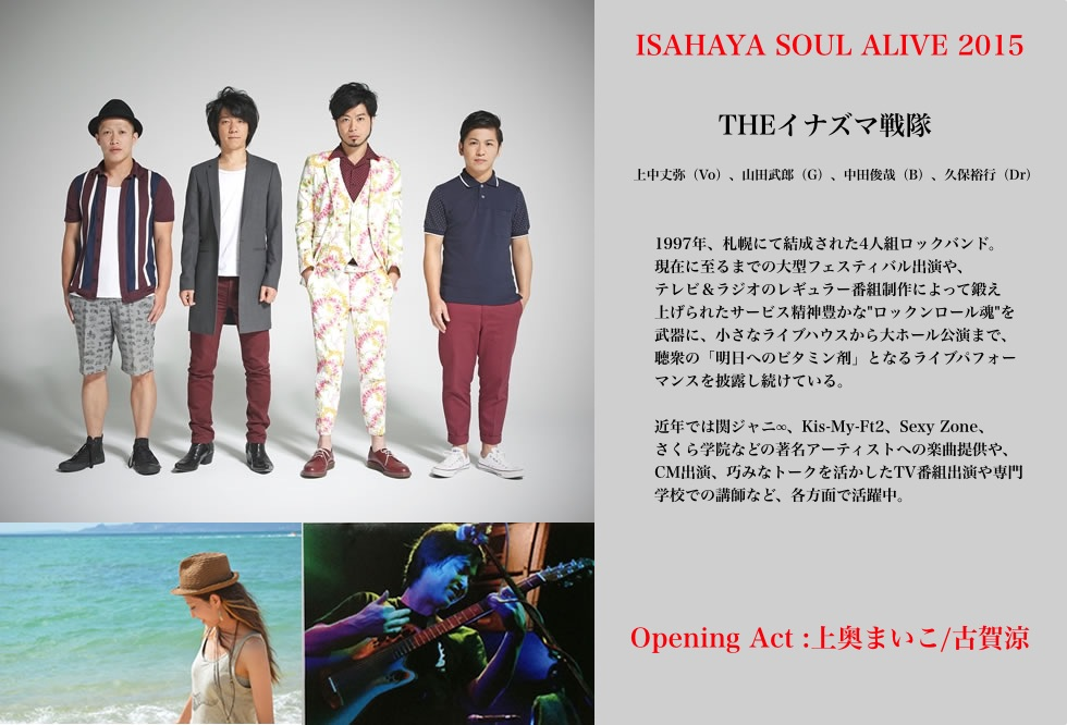 ISAHAYA SOUL ALIVE 2015  THEイナズマ戦隊 SPECIAL LIVE