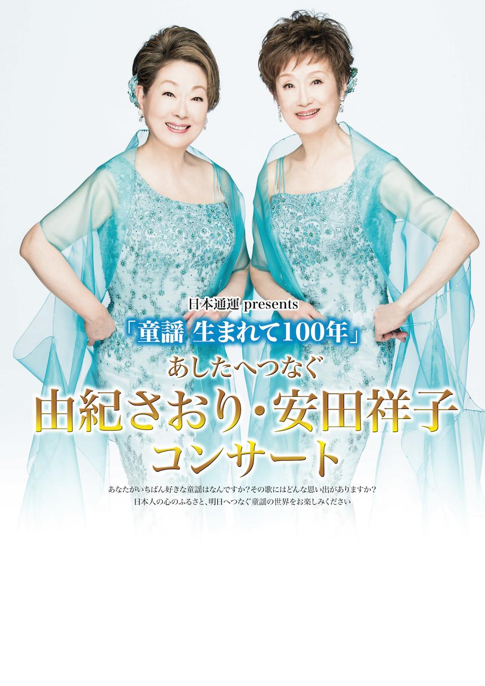 日本通運 presents 「童謡 生まれて100年」あしたへつなぐ 由紀さおり・安田祥子 コンサート