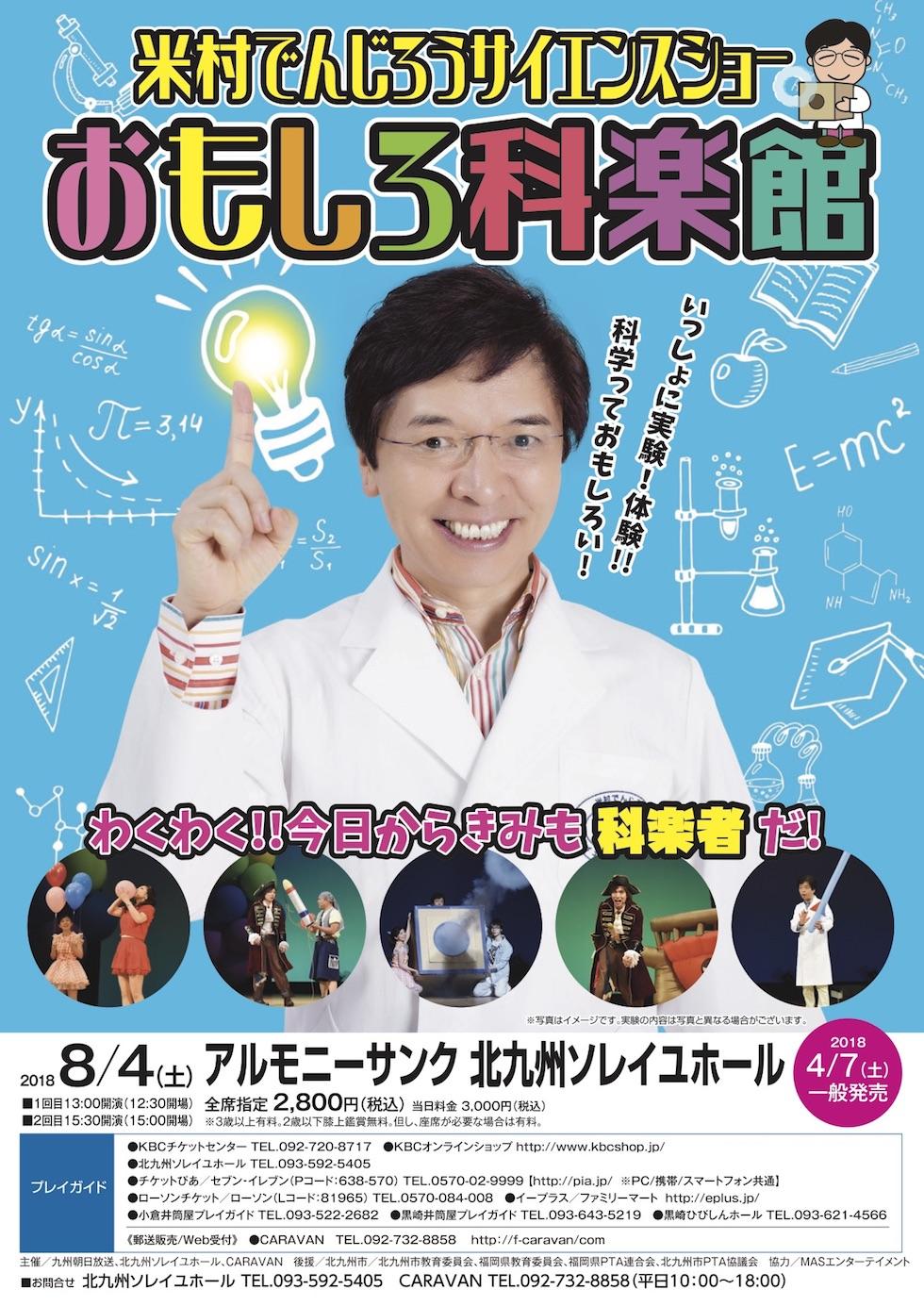 米村でんじろう サイエンスショー 「おもしろ科楽館」