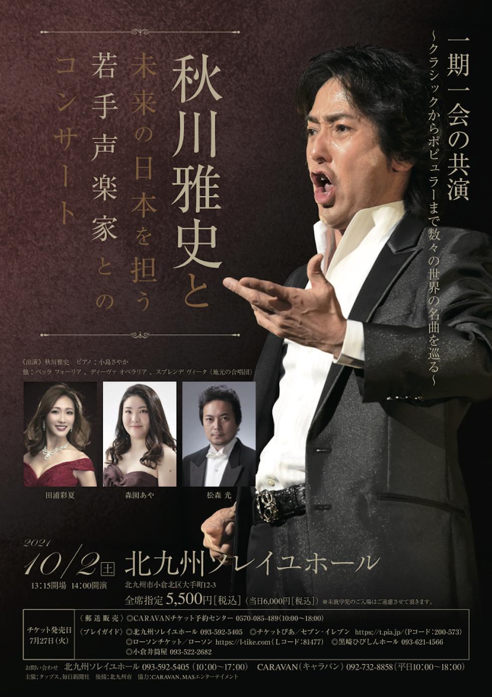 秋川雅史と未来の日本を担う若手声楽家とのコンサート 一期一会の共演 ~クラシックからポピュラーまで数々の世界の名曲を巡る~
