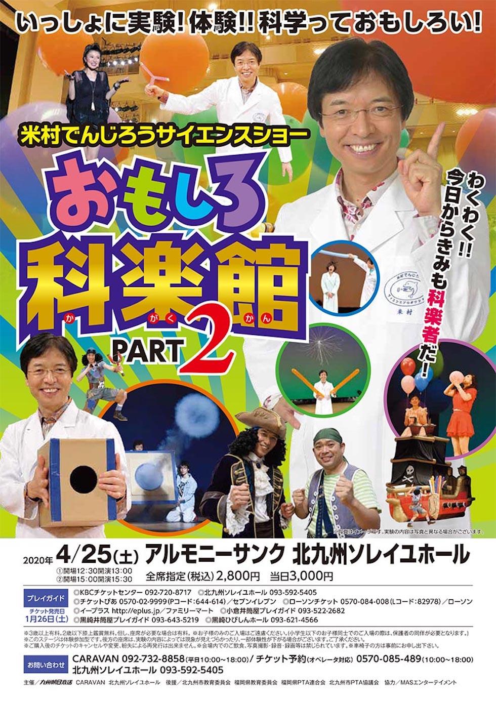 米村でんじろう サイエンスショー 「おもしろ科楽館PART2」