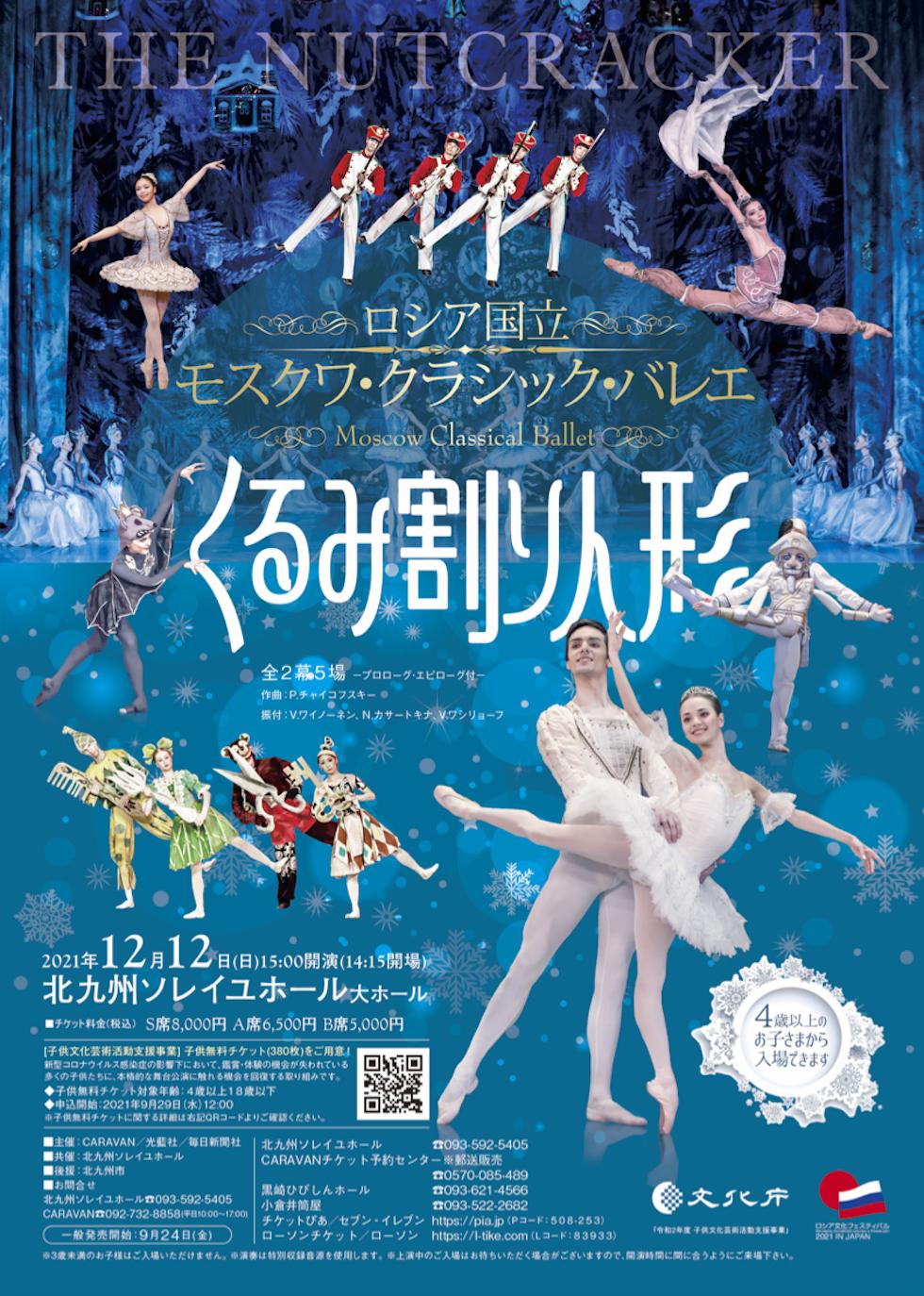 ロシア国立モスクワ・クラシック・バレエ『くるみ割り人形』