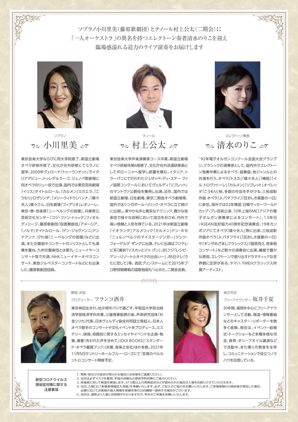 「オペラティック」~エレクトーン清水のりこを迎えて~ 小川里美&村上公太スペシャルコンサート