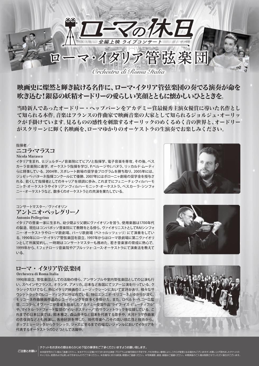 「ローマの休日」 全編上映ライブコンサート ~ローマ・イタリア管弦楽団~