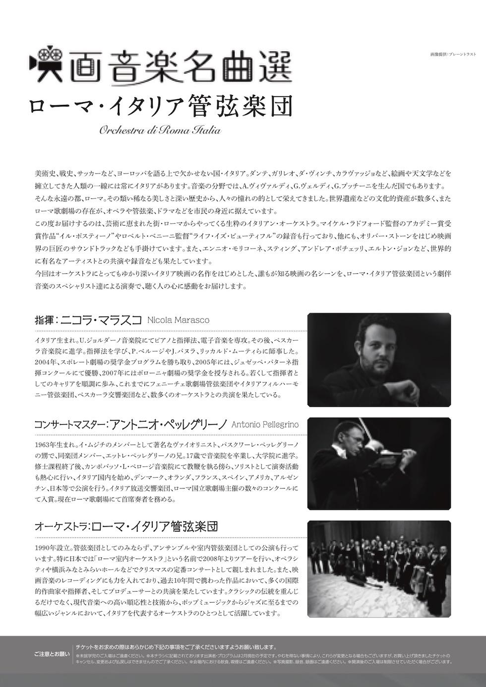 歴史と芸術を育む永遠の都・ローマの調べ ローマ・イタリア管弦楽団 「映画音楽名曲選」