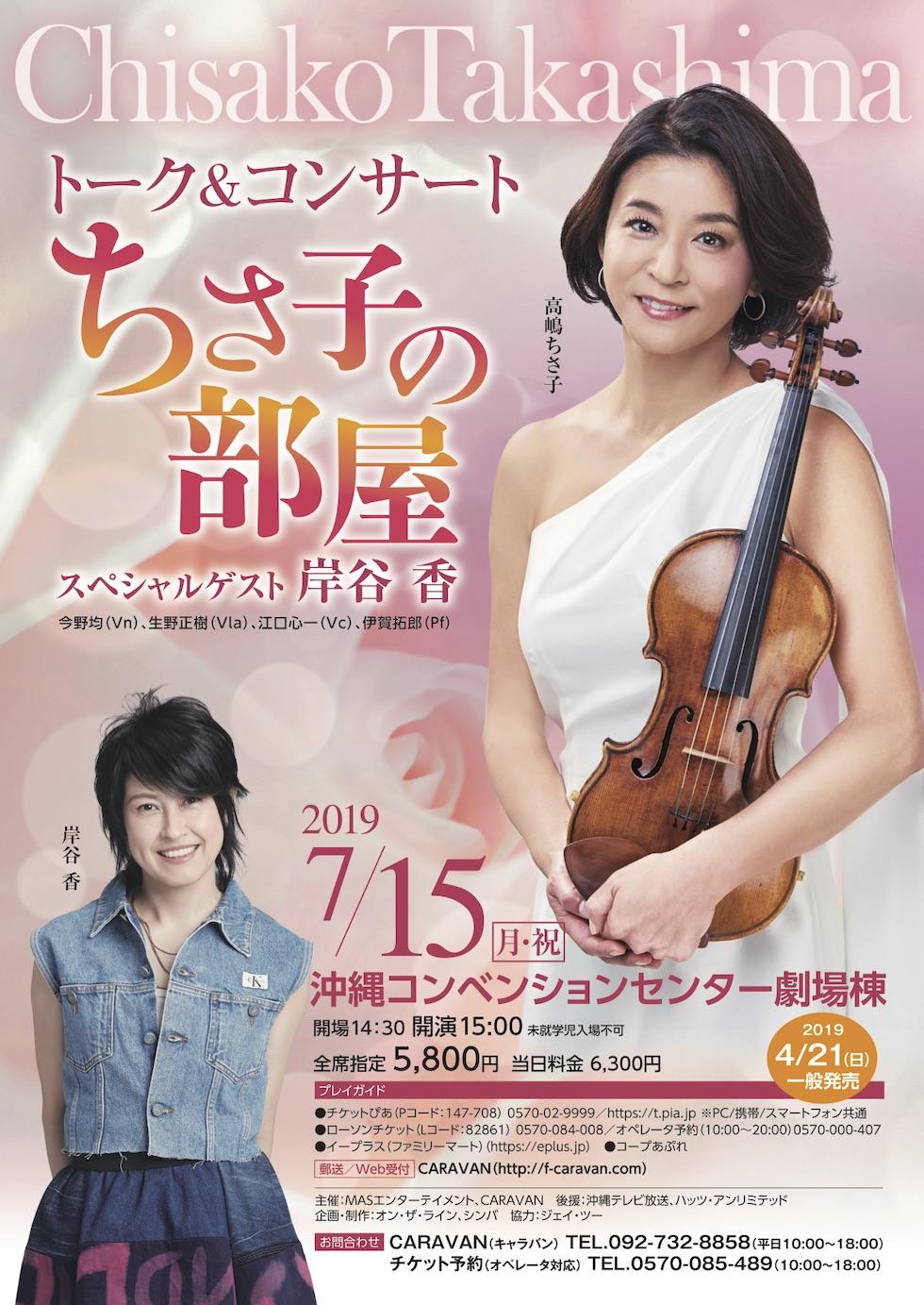 トーク&コンサート ちさ子の部屋 スペシャルゲスト 岸谷香