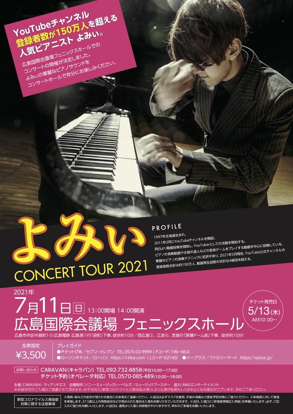 よみぃ CONCERT TPUR 2021