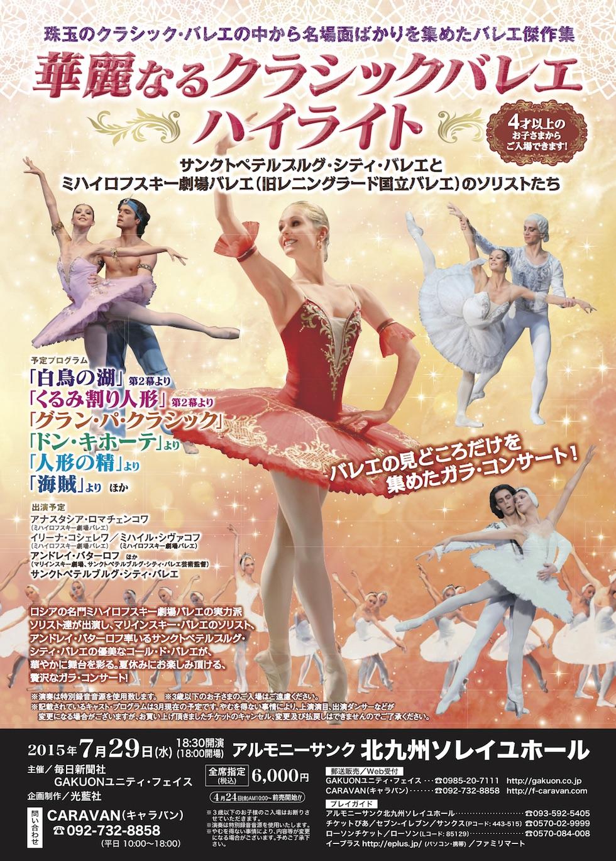 華麗なるクラシックバレエ・ハイライト                                               サンクトペテルブルグ・シティ・バレエとミハイロフスキー劇場バレエのソリストたち