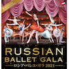 ロシア・バレエ・ガラ2021 バレエ大国ロシアの名だたる劇場のダンサーによる夢の共演!