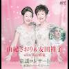 """由紀さおり 50年記念コンサート2019〜2020 """"感謝"""""""