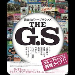 栄光のグループサウンズ THE G・S 1960年代日本中に爆発的なブームを起こしたグループサウンズ再ライブ