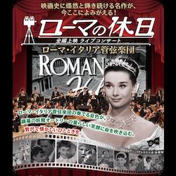 歴史と芸術を育む永遠の都・ローマの調べ ローマ・イタリア管弦楽団「映画音楽名曲選」