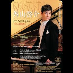 外山啓介 ピアノ・リサイタル 「月光&謝肉祭」