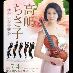 高嶋ちさ子 with Super Cellists